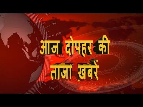 Mid day news   दोपहर की ताजा ख़बरें   News headlines   aaj ka samachar   Mobilenews 24   News 24.