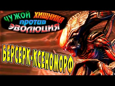 AVP: Evolution Remastered HD (Прохождение игры на Android) || Часть #1 - Война Чужого против Хищника