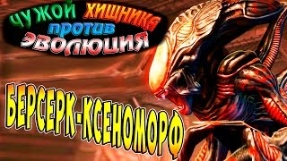 Чужой против Хищника Эволюция (AVP Evolution) - ч.6 - Берсерк-ксеноморф (ЧужеХищник)
