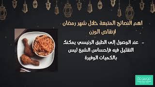 كيف اخسر وزني فى رمضان سريعا