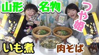 【大食い】山形名物☆いも煮8人前・肉そば8人前・つや姫1kg!【双子】 thumbnail