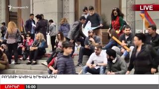 Բողոքի ակցիա Երևանում