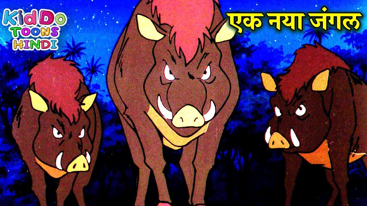 एक नया जंगल (Ek Naya Jungle)   Adventure Jungle Story - Kiddo Toons Hindi
