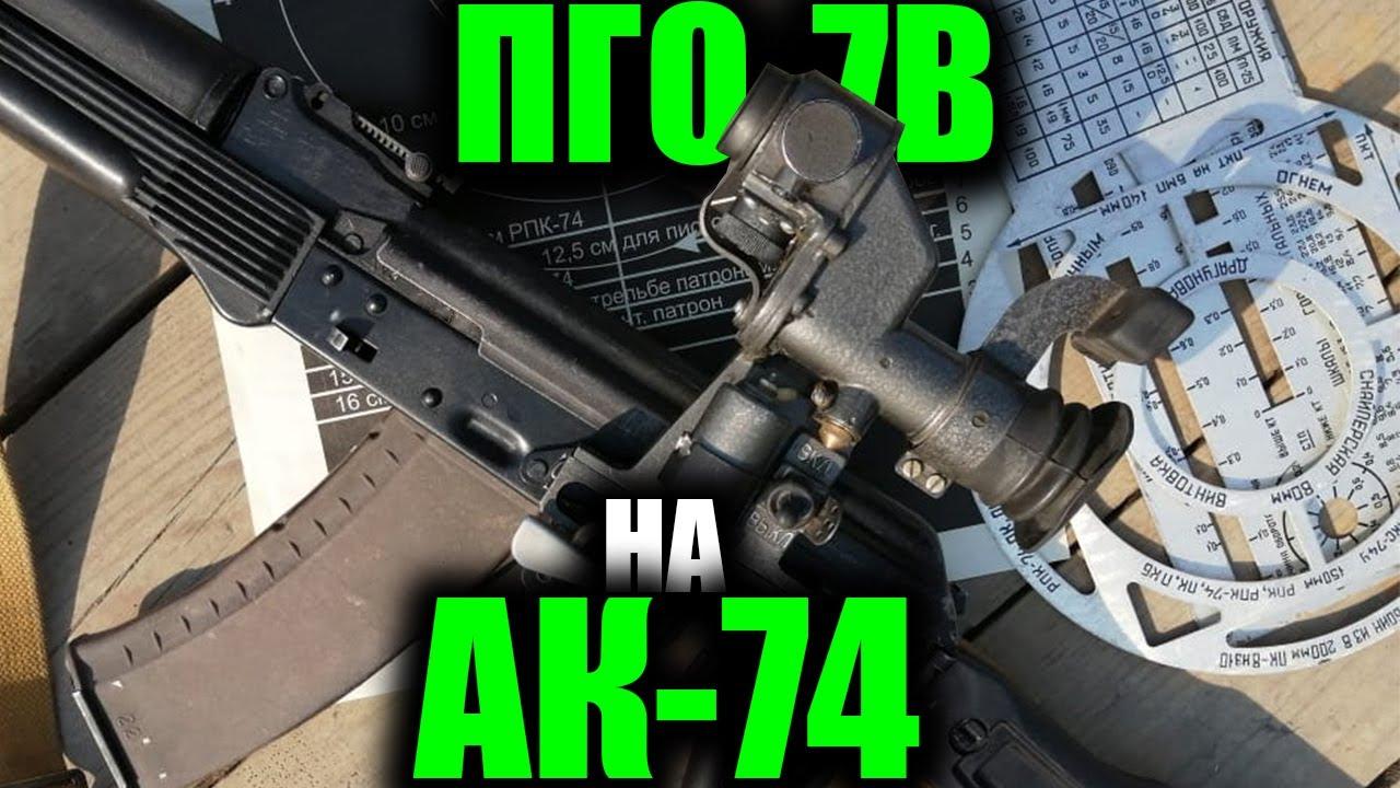 Использование ПГО-7В на АК-74М