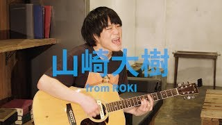 YouTube動画:ROKI山崎大樹がONE SONG初登場!「フェルマー」を弾き語りで披露