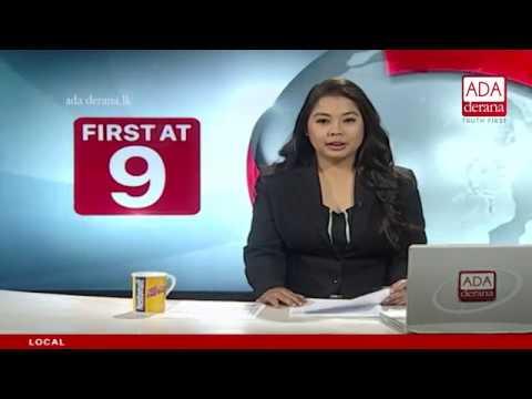 Ada Derana First At 9.00 - English News - 17.01.2018