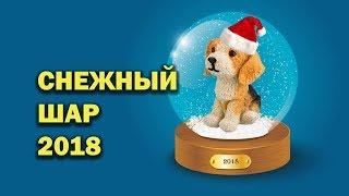 Снежный Шар из Простой Банки с символом 2018 года - Собакой / Домашнее творчество и эксперименты