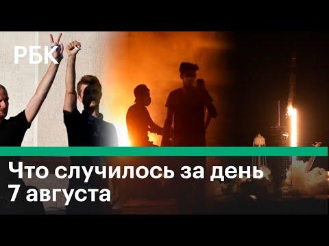 Аресты на митингах в Белоруссии, протесты в Бейруте и запуск Falcon 9. Картина дня от РБК.
