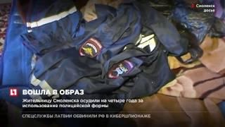 Жительницу Смоленска на 4 года за использование полицейской формы