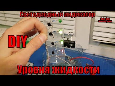 Простой светодиодный индикатор уровня жидкости на bc547  DIY сделай сам