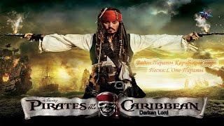 Скачать Пираты Карибского моря песня L One Feat Наадя Пираты