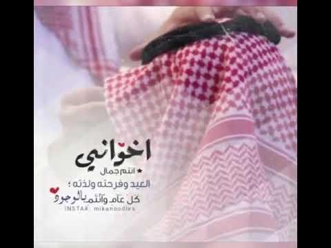 العيد اخواني عزوتي سندي كل عام وانتم بخير شيلة العيد Youtube