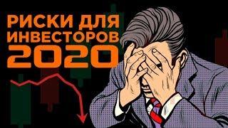 адские санкции, топ-7 рисков для рынка в 2020 и акции Micron / Финансовые новости