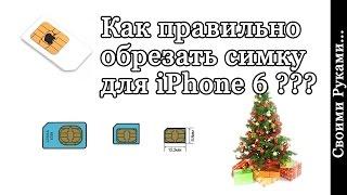 видео SIM карта для iPhone 6/6S