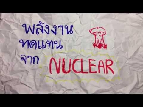 พลังงานทดแทนนิวเคลียร์ (Stop Motion)2014