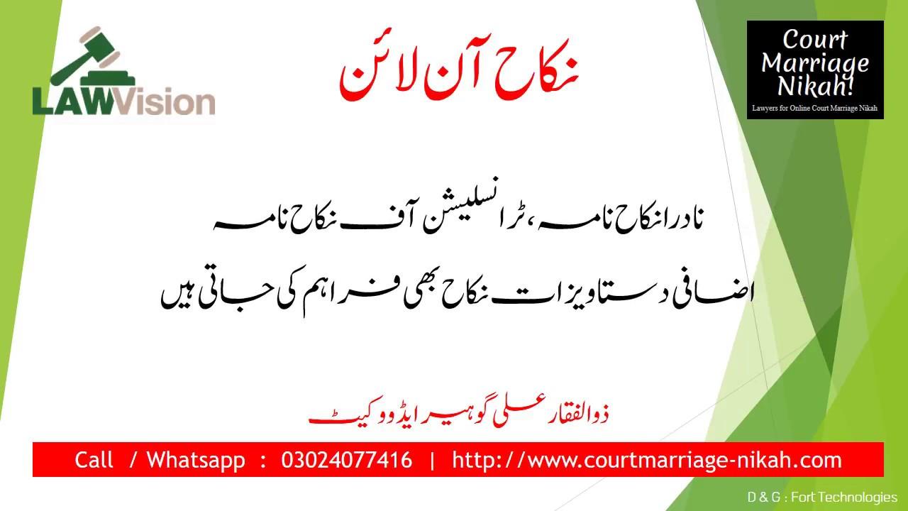 Court Marriage Nikah!procedure Court Marriage Nikah Online