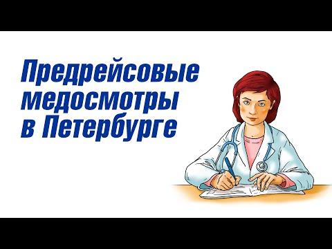 Предрейсовые медицинские осмотры в Санкт Петербурге