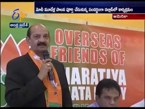 3 Years of Modi Govt | Overseas Friends of BJP Organized A Programme | in USA