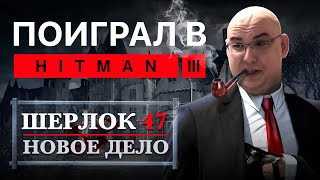 Поиграл в Hitman 3 - Шерлок 47 ведет расследование. Впечатления от геймплея третьего сезона Hitman.