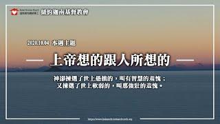 2020年10月4日主日禮拜:上帝想的跟人所想的(台語)