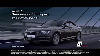 Audi A4. Ваш личный прогресс.