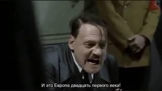 Коронавирус. У Гитлера закончилась туалетная бумага. Hitler dissatisfied for toilet paper shortage