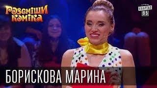 Рассмеши Комика 7 ой сезон выпуск 2 Борискова Марина