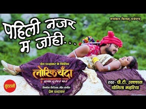 Lorik Chanda - Pahli Nazar Ma Johi - पहिली नजर म जोही - PT Ullas - Yogita Madhariya