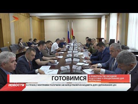 День республики отпразднуют во всех районах Северной Осетии