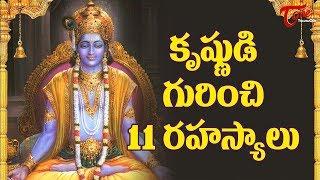 Lord Krishna Secrets In Telugu | 11 Unknown Facts About Krishna - BhakthiOne