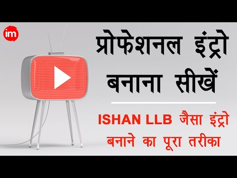 How To Make An Intro For YouTube Channel Online - Create A Professional Intro Like ISHAN LLB [Hindi]