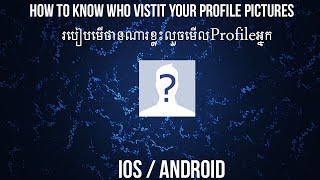 IOS / Android How to see who vistit your profile pictures 2017