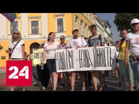 'Нетрадиционный' парад в Одессе: на одного гея пришлось восемь полицейских - Россия 24