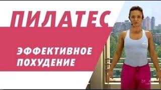 ПИЛАТЕС: ЭФФЕКТИВНОЕ ПОХУДЕНИЕ. Уникальный комплекс для похудения и придания телу идеальной формы!(Уникальный, эффективно работающий комплекс упражнений пилатес, направленный на ускоренное сжигание жиров..., 2013-09-27T14:27:01.000Z)