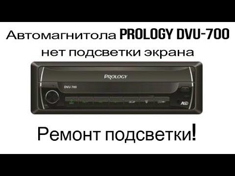 Ремонт магнитолы PROLOGY DVU-700 нет изображения, нет подсветки экрана, ремонт подсветки