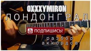 Оксимирон аккорды Лондонград гитара (струнный рэп #23)