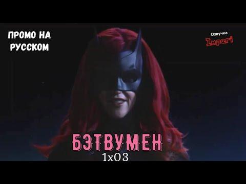 Бэтвумен 1 сезон 3 серия / Batwoman 1x03 / Русское промо