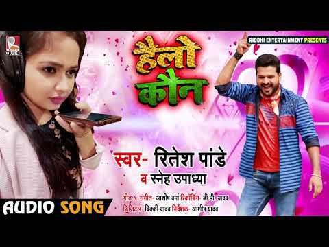 रितेश पांडेय Ke Gana 2019 New Bhojpuri Dj Song 2019 - Superhit Bhojpuri - DjRemix 2020 -
