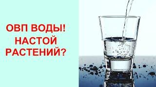 Нормальная медицина 021 овп воды панацея или фантазия