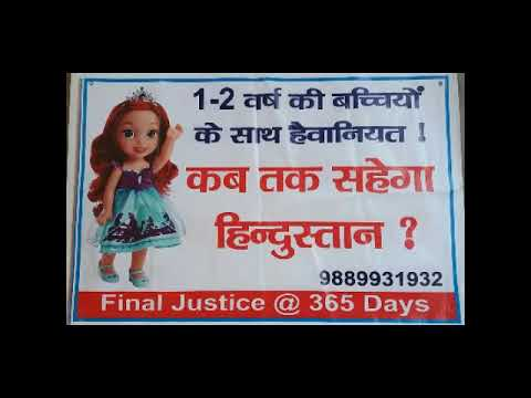 Final Justice @365 Days Raily in Kanpur