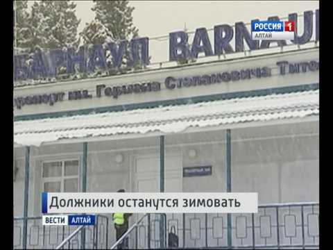 Судебные приставы: 38 000 жителей Алтайского края не смогут выехать заграницу из-за долгов