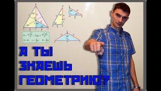 Геометрия 0. Вступление