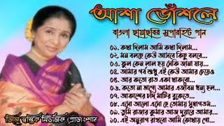 আশা ভোঁসলের বাংলা ছায়াছবির সুপারহিট গান | Best Of Asha Bhosle Audio Jukebox