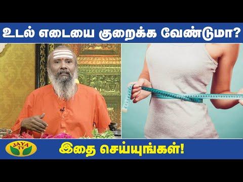 உடல் எடையை குறைக்கணுமா? - இதை செய்யுங்கள் | Weight Loss Tips | ParamPariya Maruthuvam | Jaya TV