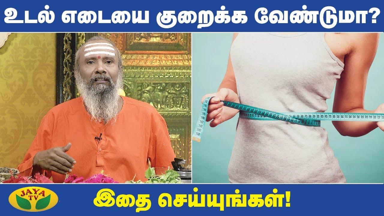 உடல் எடையை குறைக்கணுமா? – இதை செய்யுங்கள் | Weight Loss tips | ParamPariya Maruthuvam | Jaya TV