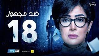 Ded Maghool Series - Episode 18 | غادة عبد الرازق - HD مسلسل ضد مجهول - الحلقة 18 الثامنة عشر HD