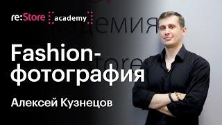 Алексей Кузнецов: fashion-фотография