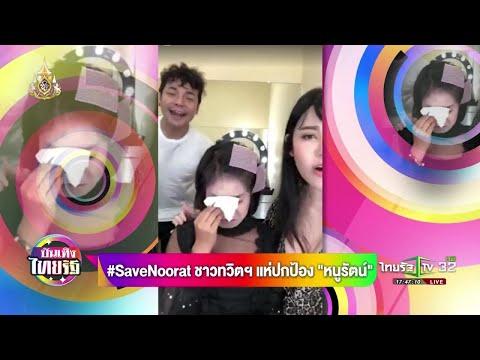 #SaveNoorat ชาวทวิตฯ แห่ปกป้องหนูรัตน์ | 24-06-62 | บันเทิงไทยรัฐ