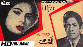 ULFAT (FULL MOVIE) - QAVI, FAREEDA & RANGEELA - OFFICIAL PAKISTANI MOVIE