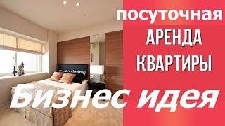 Аренда квартир как бизнес.Посуточная аренда квартир.Тонкости бизнеса.